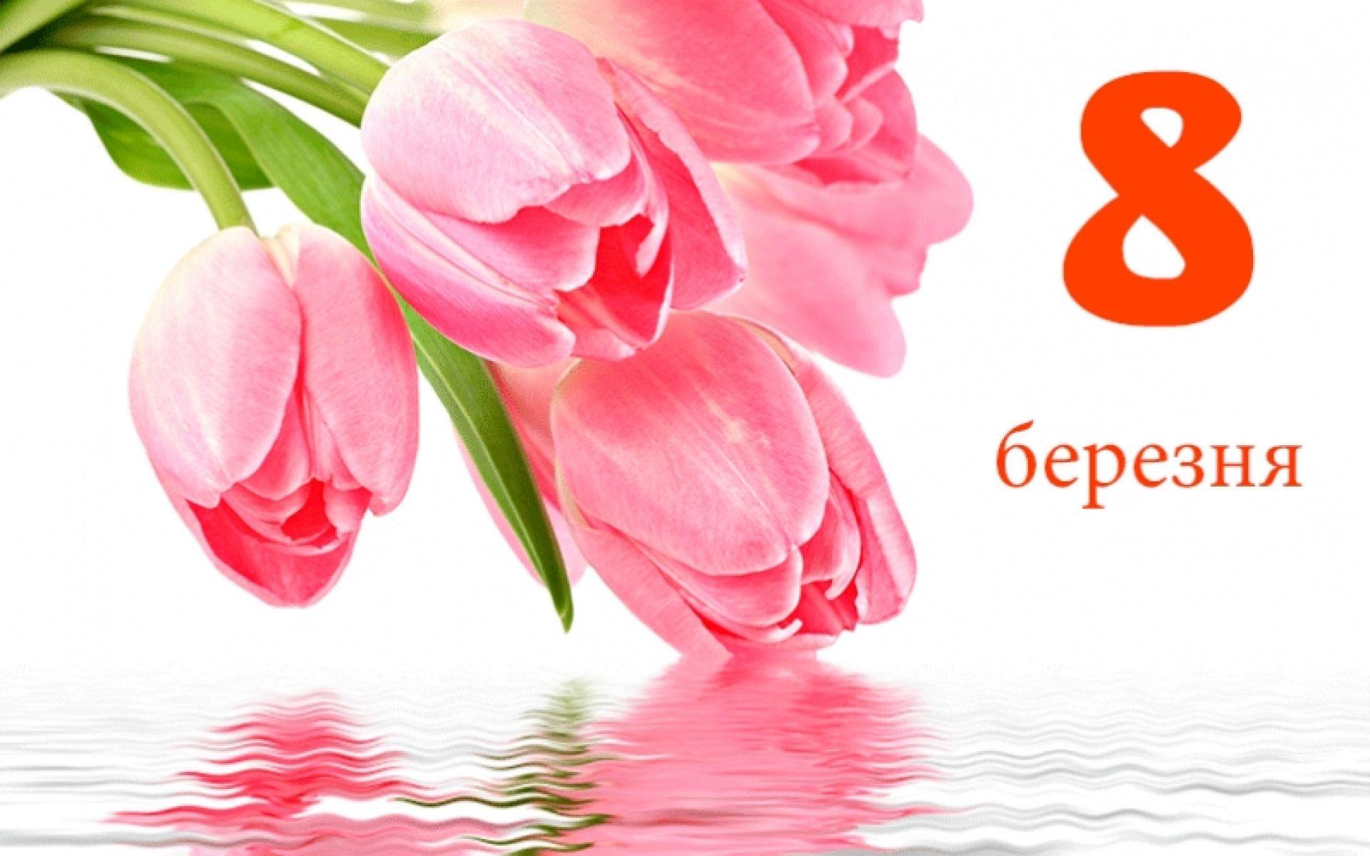 Про 8 березня школярам: свято весни, жінок чи фемінізму?