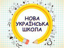 Лист МОН України від 30.03.2021 щодо оцінювання навчання учнів 3-4 класів НУШ