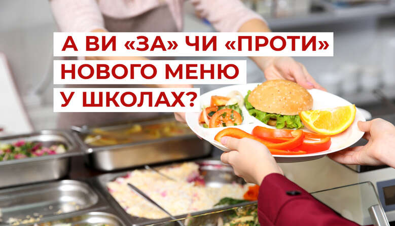 «Привчати учнів до нового меню вже пізно»: кухарі про нове шкільне харчування