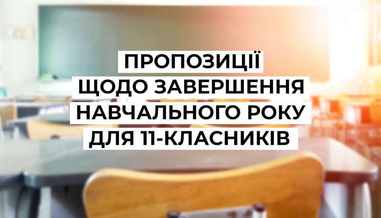 «Випускникам шкіл потрібно закінчити вивчення нового матеріалу до кінця квітня»: пропозиція від очільниці київсього Департаменту освіти