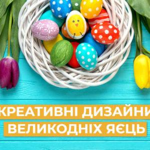 Яскраві та креативні ідеї дизайну великодніх яєць: як зробити свято незабутнім