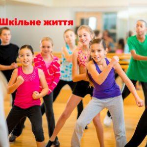 Здоровий спосіб життя: що повинні знати учні молодших класів