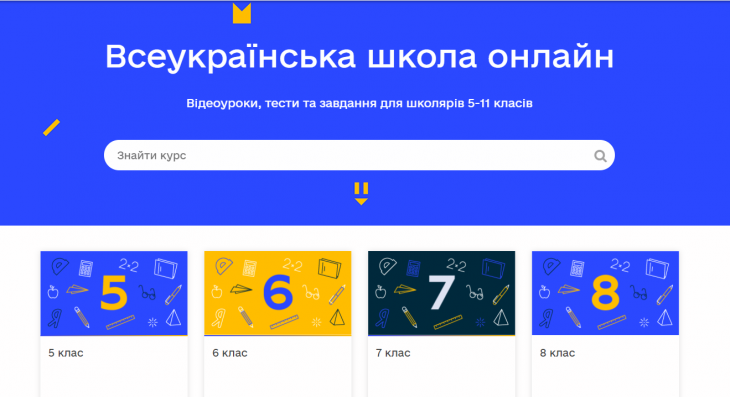 """""""Всеукраїнська школа онлайн"""" отримала додаткове фінансування. На що підуть кошти"""