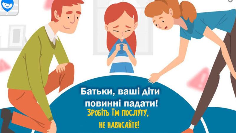 Батьки, ваші діти повинні падати! Зробіть їм послугу, не нависайте!