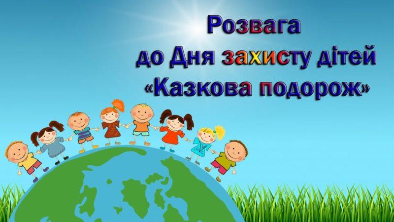 Розвага до Дня захисту дітей «Казкова подорож».( Відео)