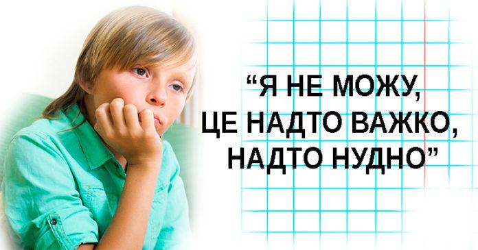Чому наші діти нудьгують у школі, є такими нетерплячими, так легко розчаровуються і не мають справжніх друзів?