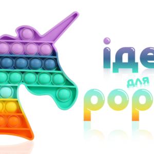 Ідеї, як використовувати популярну іграшку-антистрес «Pop it»