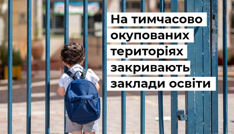 На Донбасі окупанти закривають заклади освіти