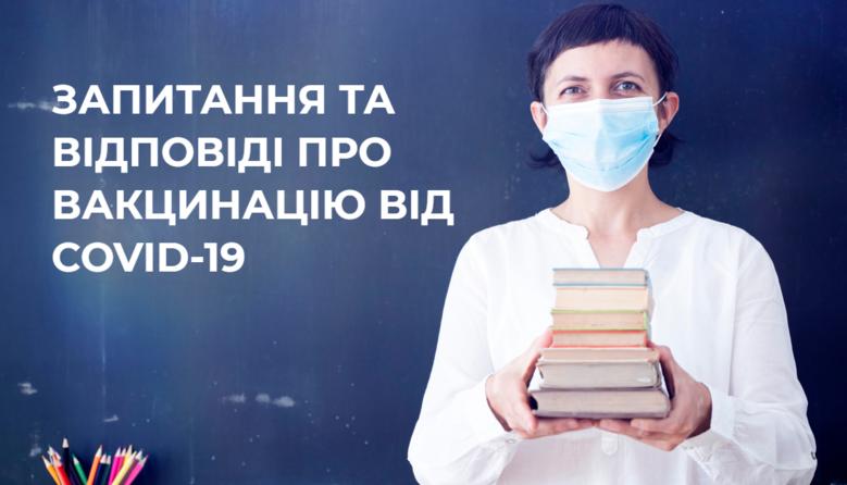 МОЗ створило для освітян збірку запитань та відповідей про вакцинацію проти COVID-19