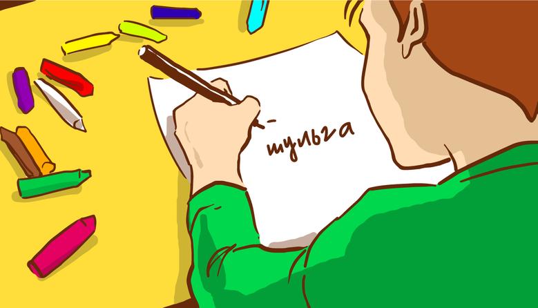 Якщо дитина – шульга: добірка корисних порад вчителям та батькам