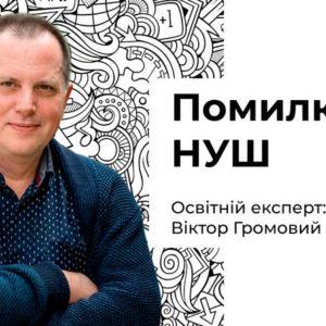 Головні помилки Нової української школи