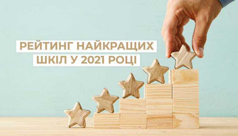 Рейтинг найкращих шкіл України у 2021 році за результатами ЗНО