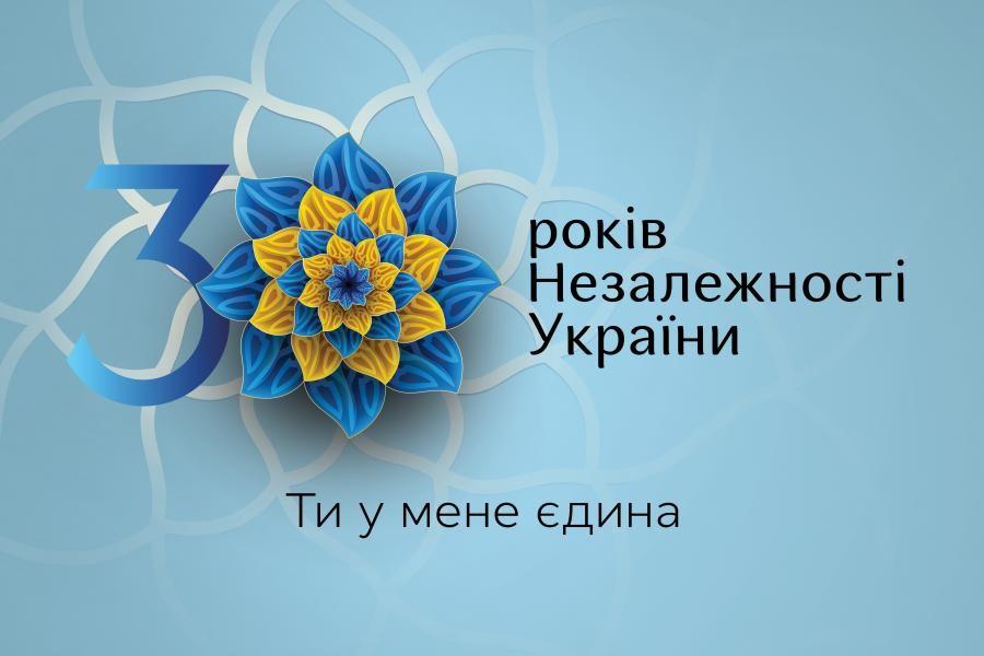 24 серпня – День Незалежності України: історія та традиції свята