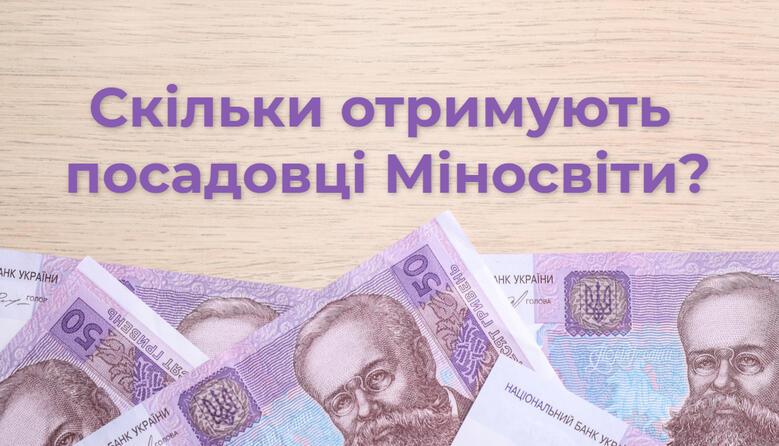 Яку зарплату отримують міністр освіти та інші працівники МОН