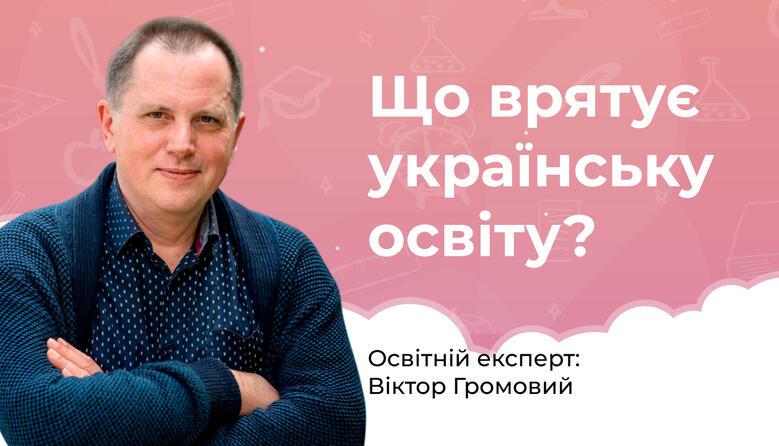 Шокова терапія для української освіти. Про кроки, які вбивають сферу освіти в Україні, і кроки, які її врятують