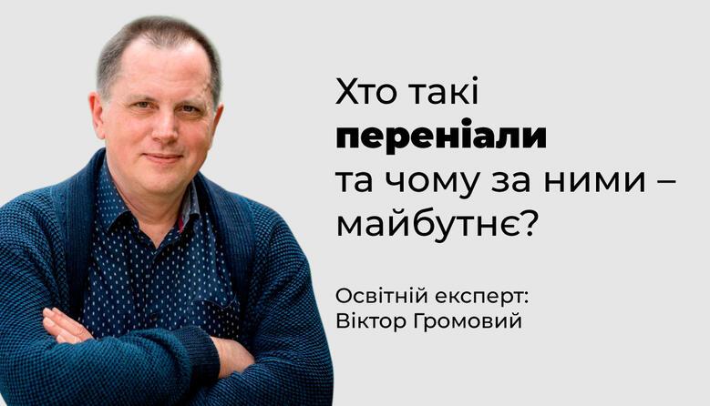 Українська освіта тримається на… переніалах