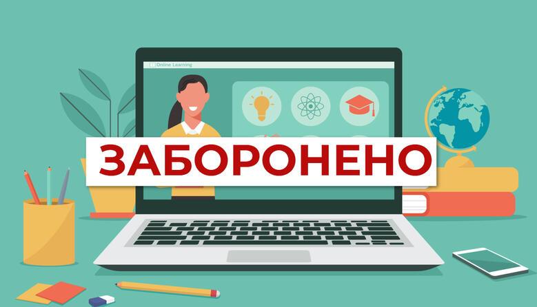 У Чернівецькій області заборонили переходити на дистанційну форму навчання