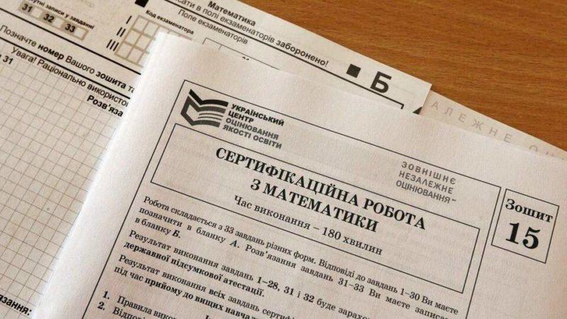 ЗНО-2022: у Міносвіти анонсували зміни щодо складання математики