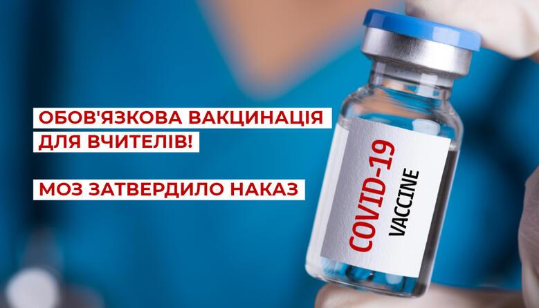 МОЗ затвердило наказ про обов'язкову вакцинацію для педпрацівників: коли документ набере чинності