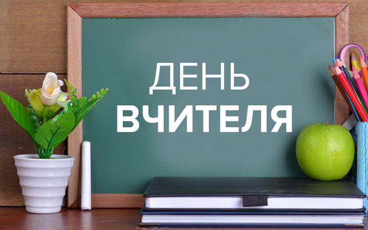 «Це не просто фах, це доля». Тимошенко та Разумков привітали освітян з Днем вчителя