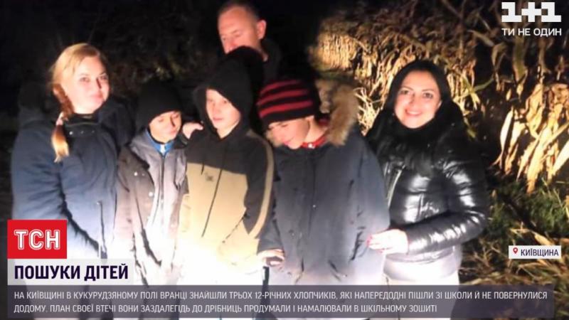 Намалювали план втечі і побудували халабуду з припасами: школярі з-під Києва приховують причину спланованого зникнення