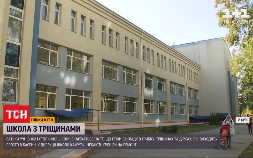 Грибок, тріщини та брак вчителів: у Києві батьки нарікають, що їхні діти змушені навчатись в жахливих умовах