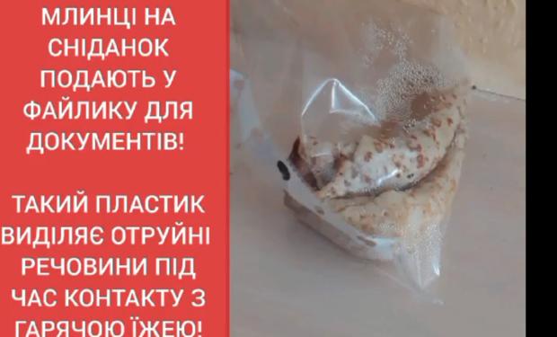 В одній із шкіл Ужгорода дітям видають млинці у пластикових канцелярських файлах (ВІДЕО)
